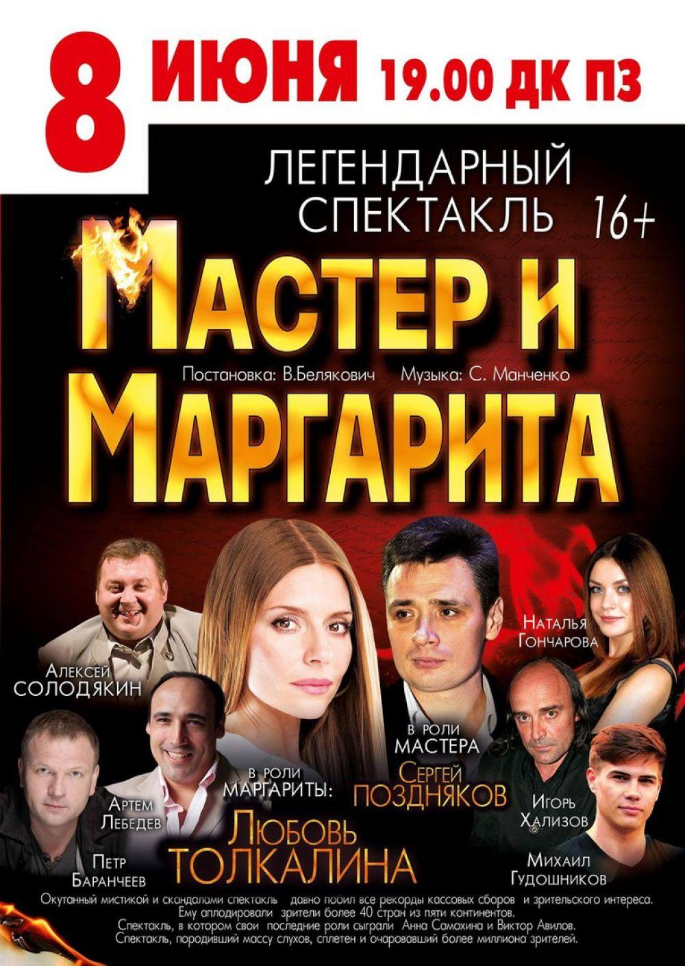 Афиша вологда спектакль афиша театр колесо киев афиша