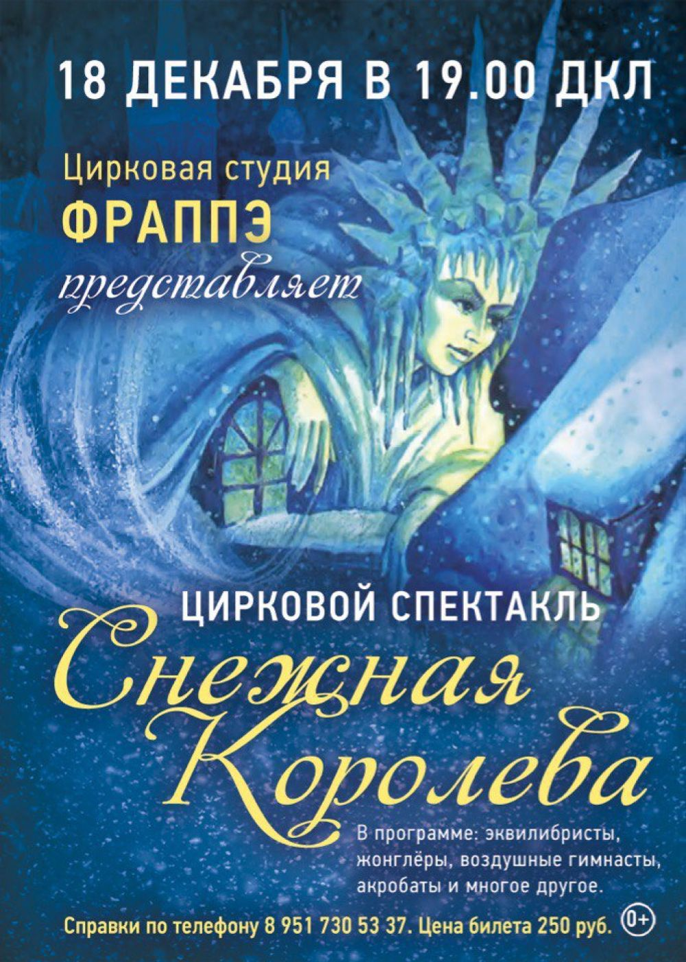 Картинка афиша снежная королева