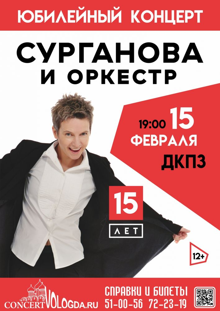 Афиша вологда декабрь концерты тверской драм театр афиша