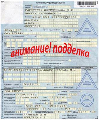 Купить больничный лист в Москве Марьино настоящий