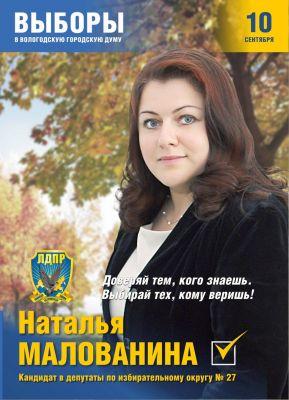 Выборы депутатов вагина наталья валерьевна