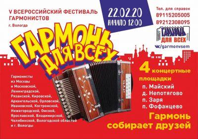 Более 100 гармонистов съедутся на всероссийский фестиваль «Гармонь для всех» в Вологодском районе